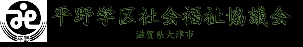 平野学区社会福祉協議会